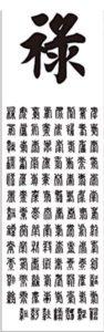 Nghĩa Hình xăm chữ Lộc 2 94x300 - Ý Nghĩa Hình xăm chữ Lộc