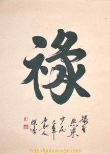 Nghĩa Hình xăm chữ Lộc 216x300 - Ý Nghĩa Hình xăm chữ Lộc