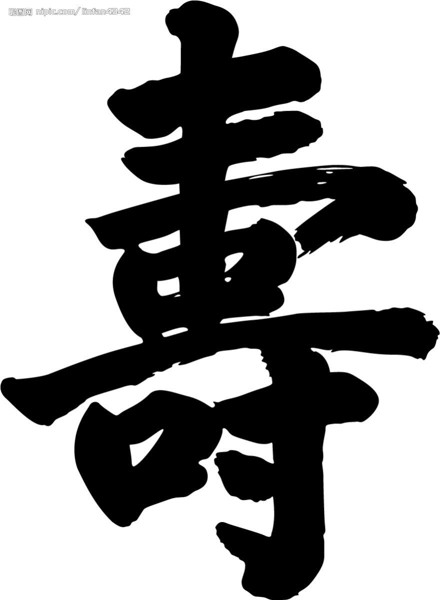 Ý Nghĩa Hình xăm chữ Thọ